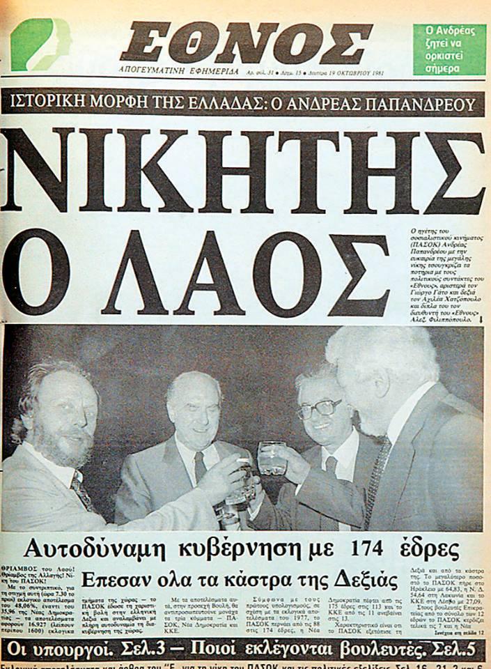 Αποτέλεσμα εικόνας για πασοκ 18 οκτωβριου 1981