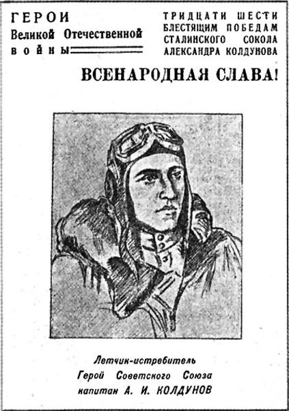 Исечак из совјетских фронтовских новина којим се слави једна од ваздушних победа пилота Колдунова. Фото: скен из совјетске ратне штампе 1944.