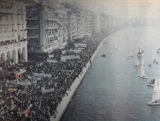 Το Συλλαλητήριο του 1992 για το «Μακεδονικό» Μοιάζει Τόσο Μακρινό ... 3fe2486a618