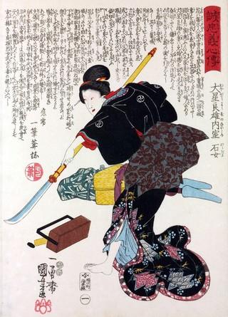 1537815065491-Onna_bugeisha_Ishi-jo_wife_of_Oboshi_Yoshio