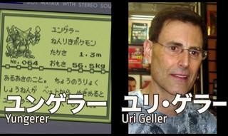 Screenshot aus einem Video von Chris Chapman, der Ähnlichkeiten zwischen Uri Geller und dem Pokémon Kadabra aufzeigt.