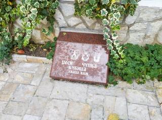 Spomen ploča psima Siniše Pavića
