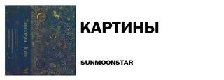 1544715298884-sunmoonstar
