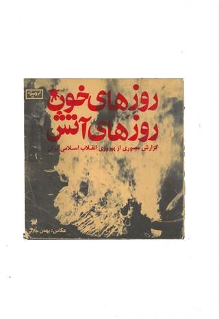 1547125094010-Jours-de-sang-jours-de-feu-couverture-Bahman-Jalali-Rana-Javadi-Zamineh-1979