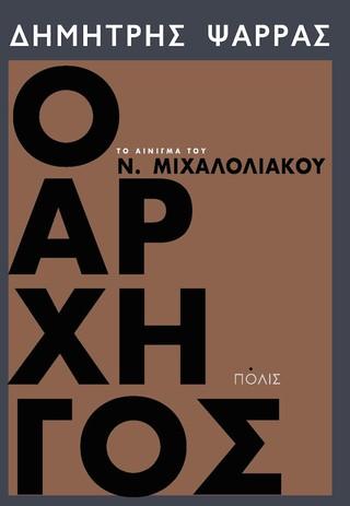 1547199718913-Psarras_book