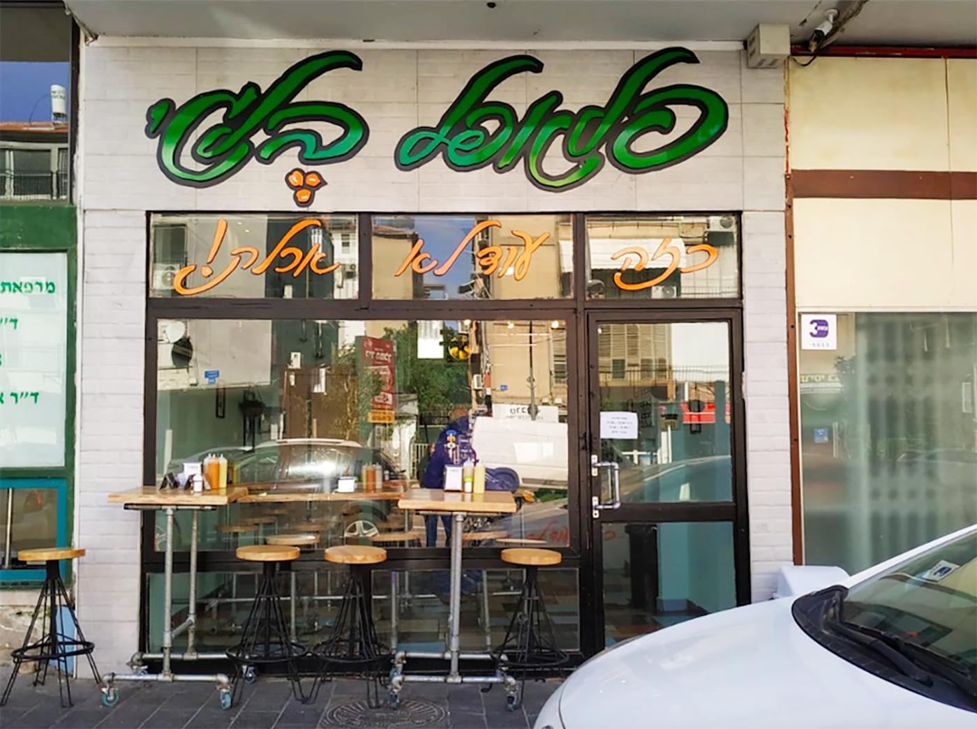 Gaufre Falafel Tel Aviv 3