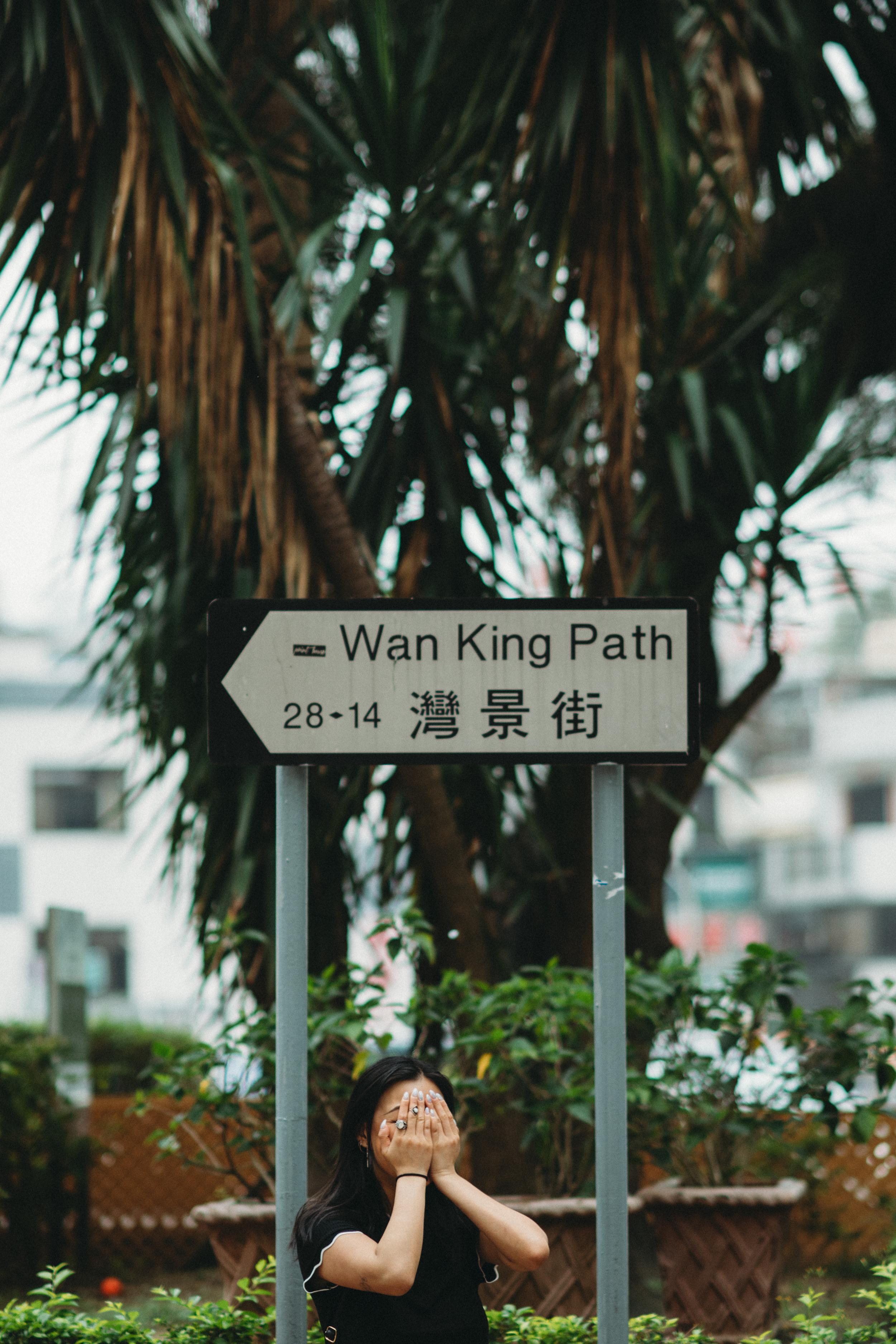 Hong Kong Wan King Path Justin Lim