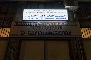 1557847225805-Mosques_Athens_25