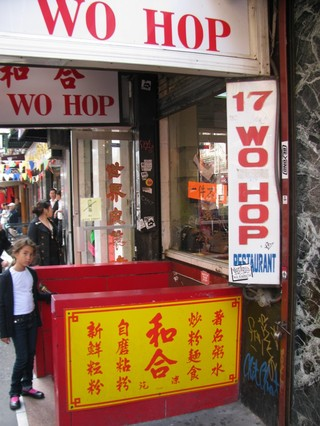 the signs in front of wo hop restaurant in new york city's chinatown