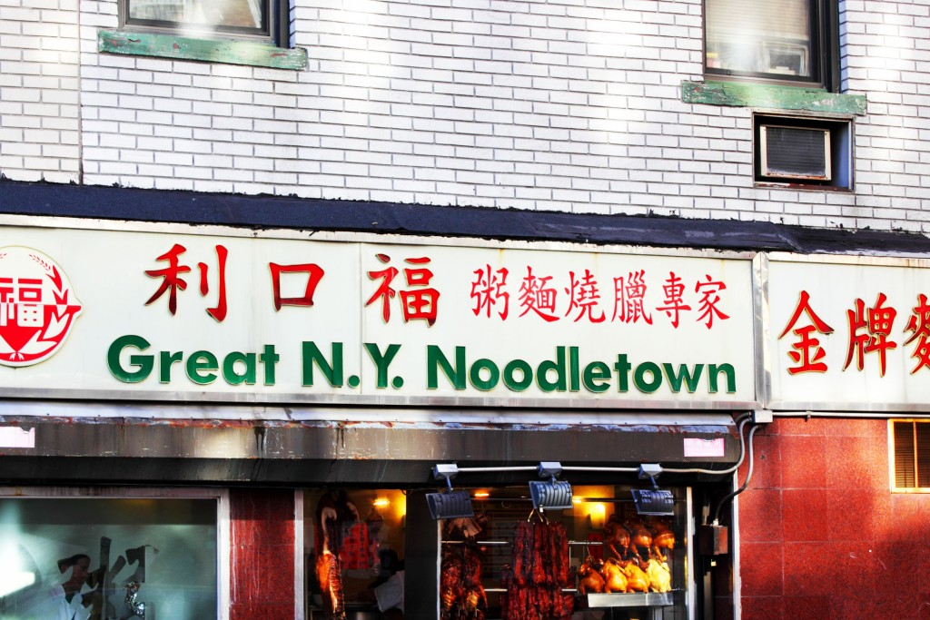 the sign at great n.y. noodletown in manhattan