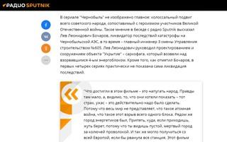 1560953037611-sputnik