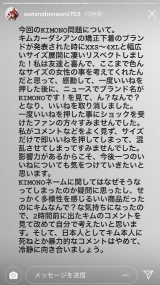 1562054974365-naomiwatanabe