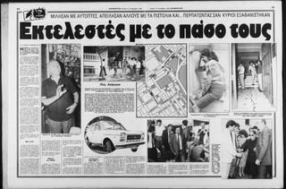 Αποτέλεσμα εικόνας για Παύλου Μπακογιάννη που δολοφονήθηκε σαν σήμερα από τη 17Ν