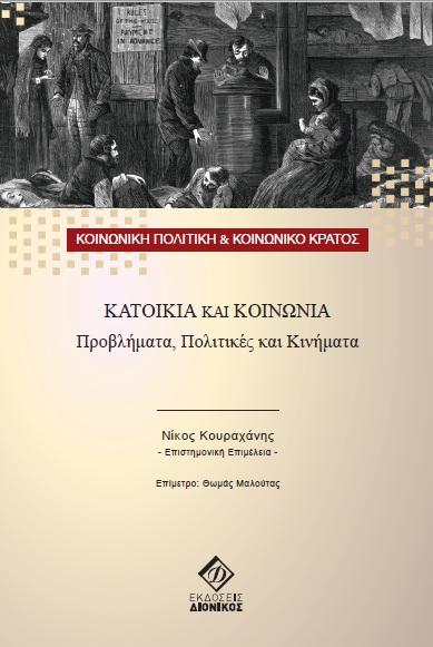 1580908597105-KATOIKIA-KAI-KOINONIA-FRONT-COVER