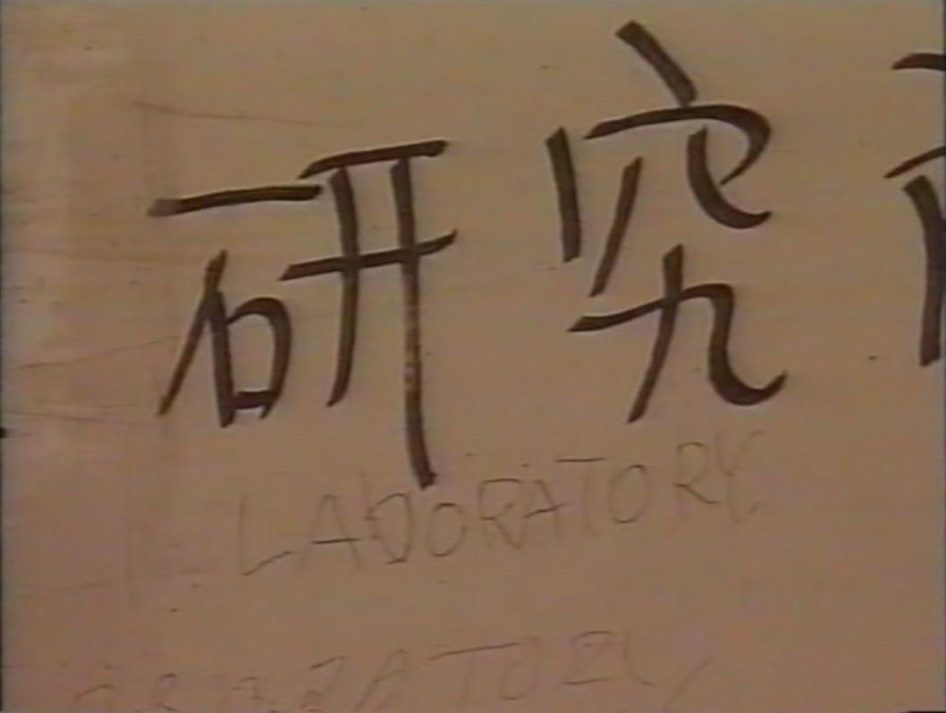 Tulisan laboratorium dalam bahasa Inggris dan Jepang di pintu.