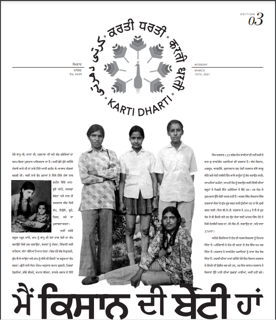 underground newspaper media indian farmer protest