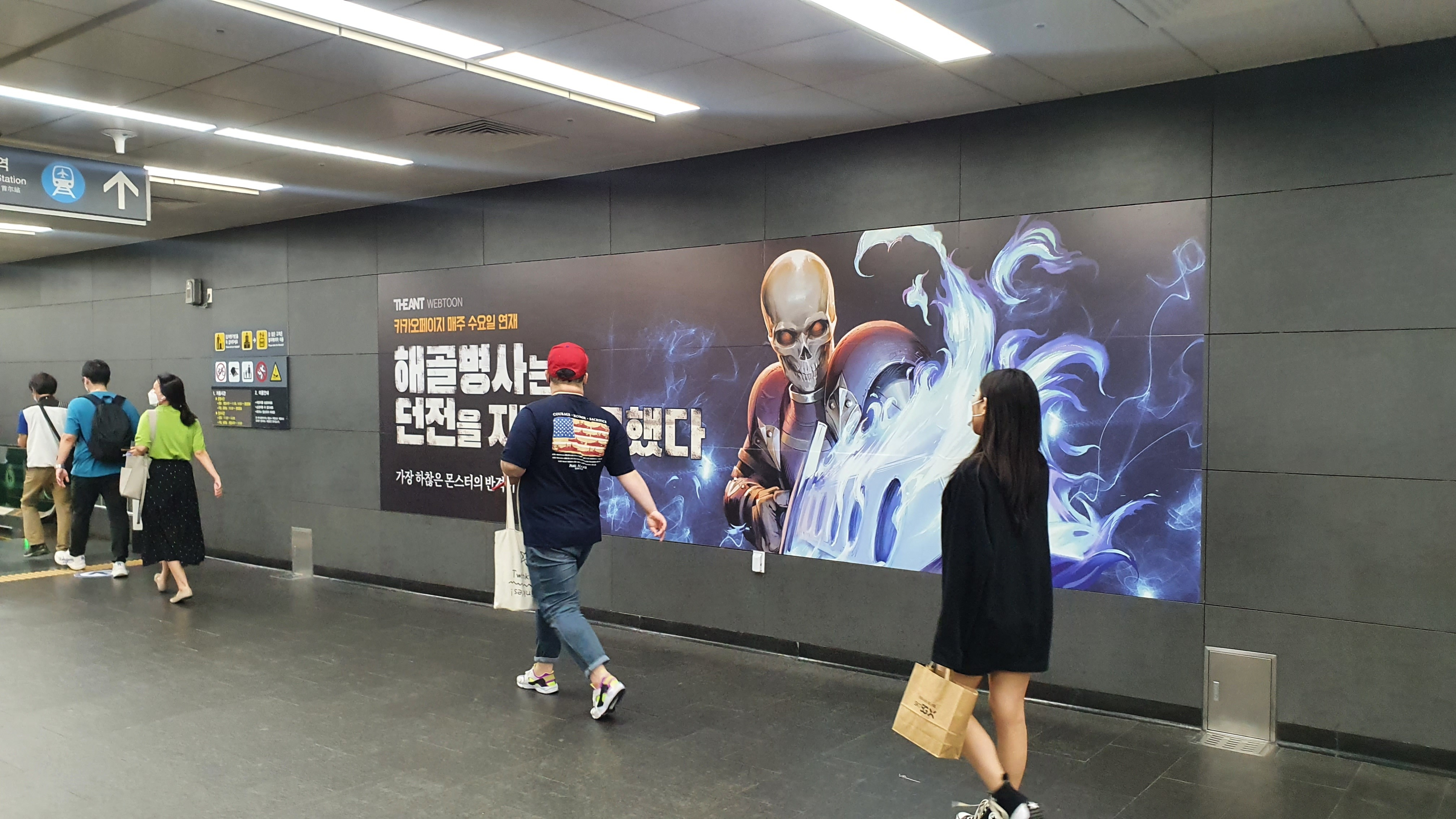 Poster 'The Skeleton Soldier Failed to Defend the Dungeon' di stasiun Hongdae, Seoul. Foto: Ant Studio