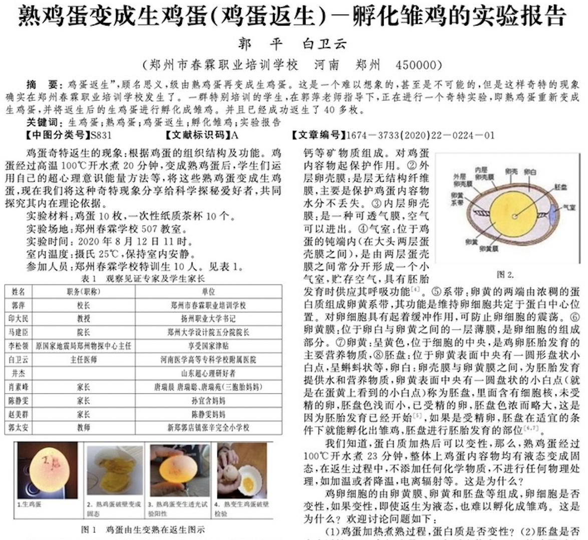 Makalah berisi foto telur yang katanya sudah mentah lagi. Foto: Zhihu