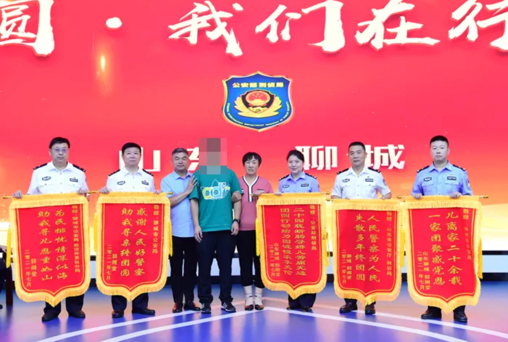 Guo Xinzhen (wajah telah disensor oleh pihak berwajib) berdiri di antara kedua orang tuanya di biro keamanan publik Liaocheng. Foto: Biro Keamanan Publik Liaocheng