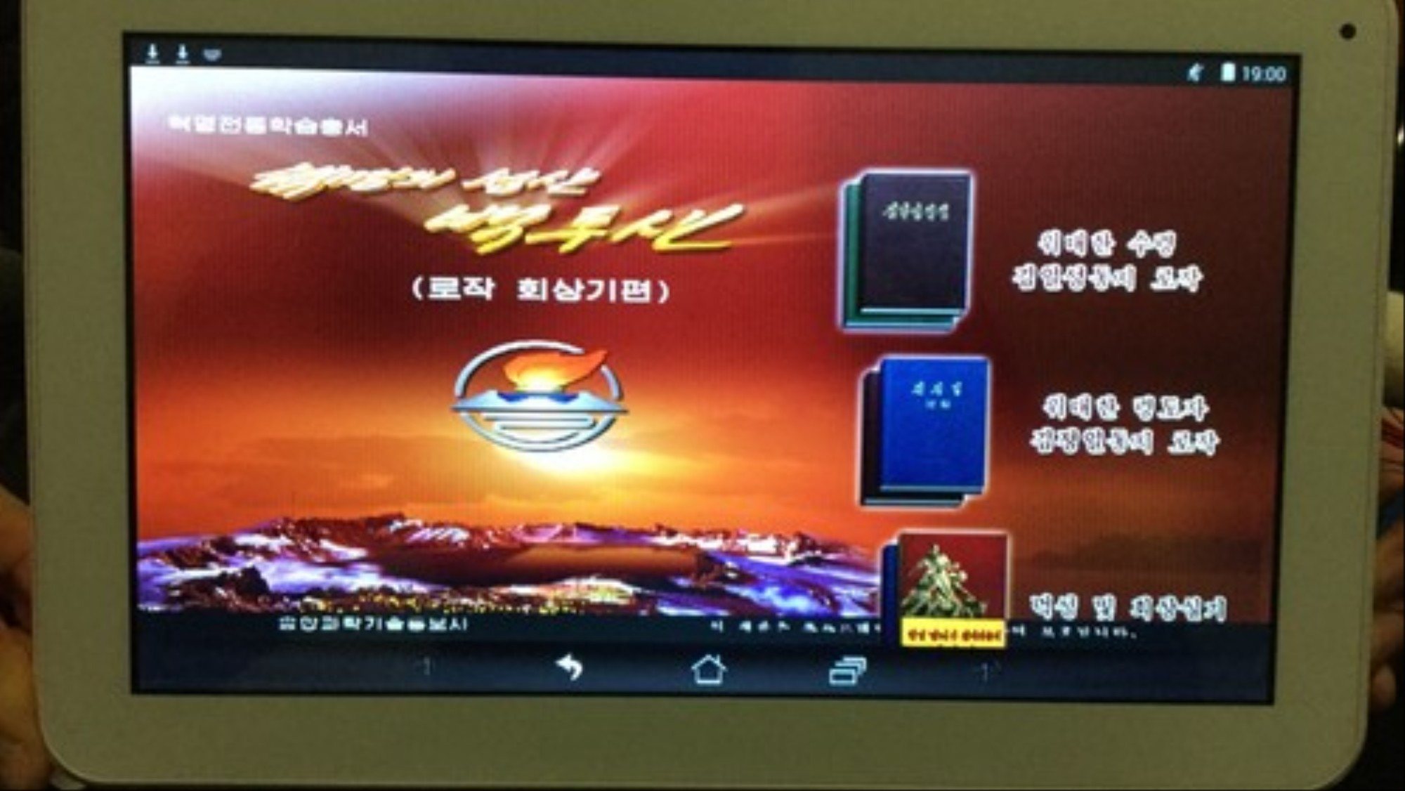 Here's North Korea's Totalitarian Android Tablet - VICE