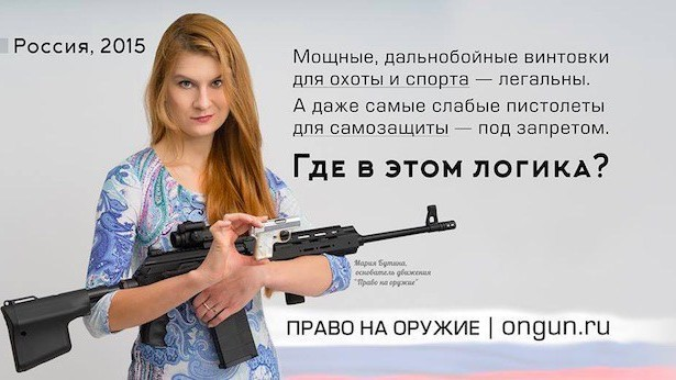 Image result for PHOTOS OF MARIA BUTINA