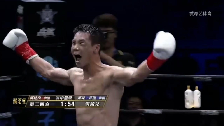 1539362448310-first-pro-boxing-fight-qiu-jianliang-vs-narong-bunchan