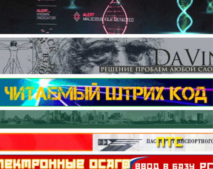 Hacker Banner Ads Are Totally Wild