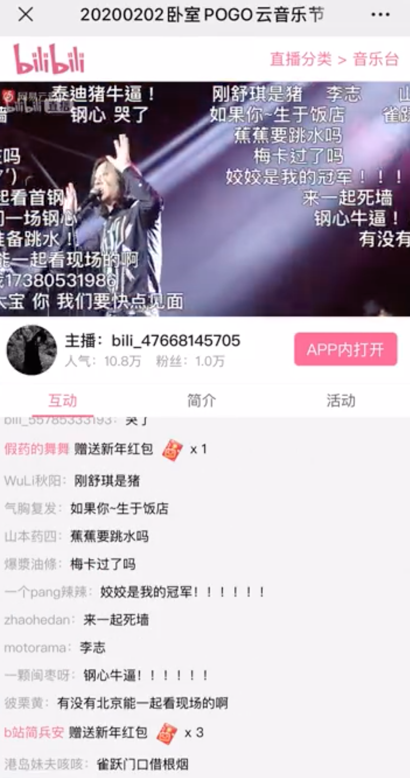 Cloud music festival in China because of coronavirus