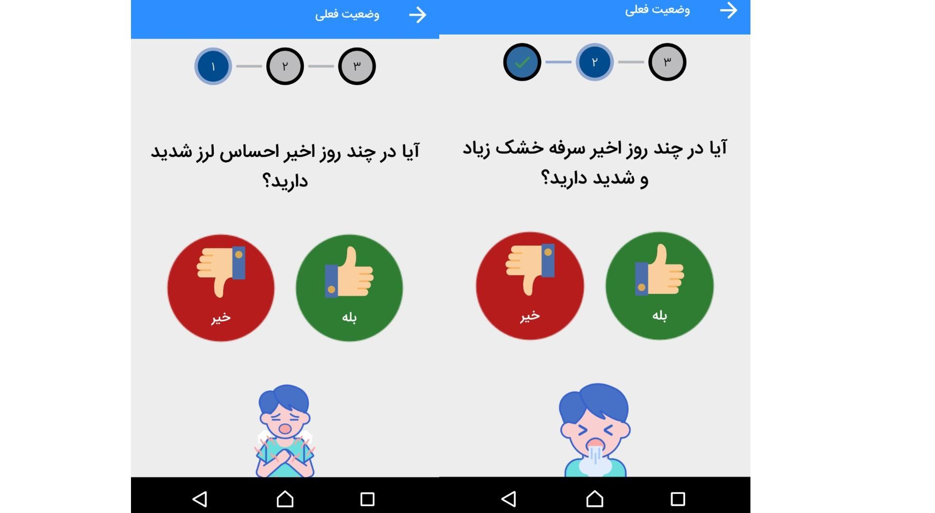 Iran tracking app AC19